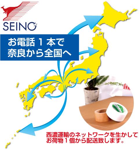 奈良県から全国へ
